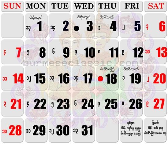 Myanmar Cal August 16