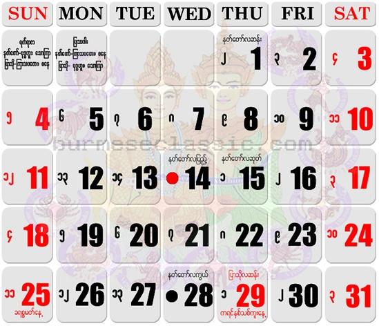 Myanmar Cal December 16