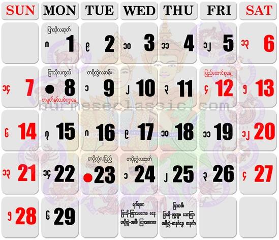 Myanmar Cal Feb 16