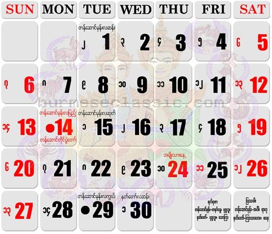 Myanmar Cal November 16