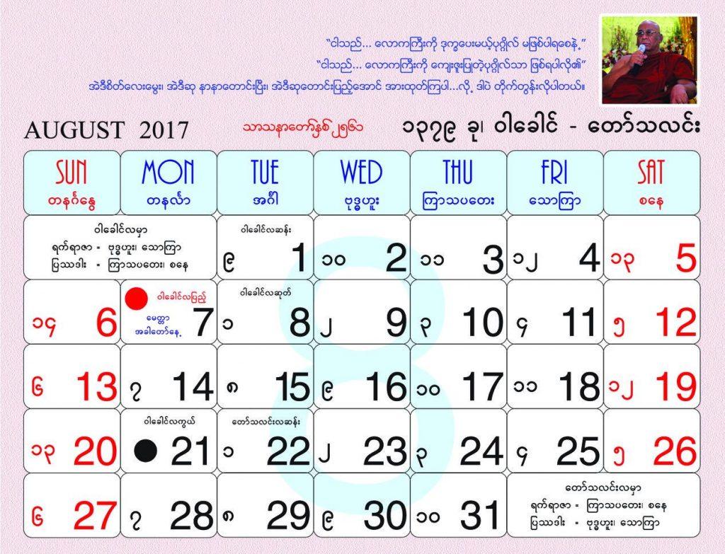 Myanmar Calendar – August 2017 – Dhammadīpa