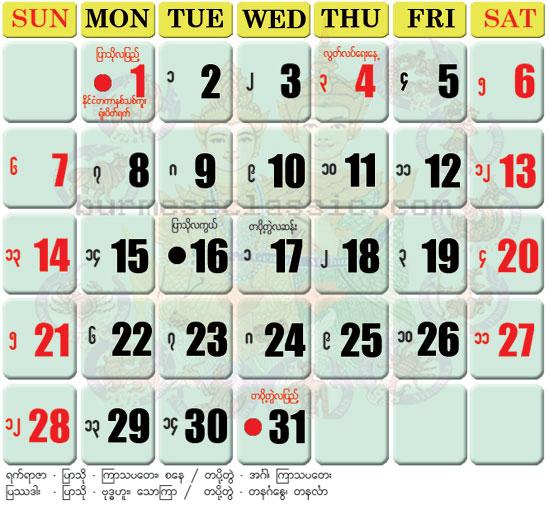 Myanmar Year Calendar : Myanmar calendar january dhammadīpa
